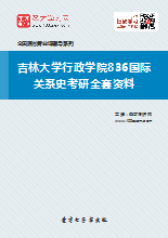 2020年吉林大学行政学院836国际关系史考研全套资料
