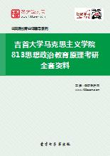 2020年吉首大学马克思主义学院813思想政治教育原理考研全套资料