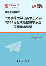 2019年上海师范大学马克思主义学院676思想政治教育学原理考研全套资料