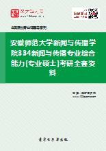 2019年安徽师范大学新闻与传播学院334新闻与传播专业综合能力[专业硕士]考研全套资料
