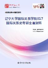 2019年辽宁大学国际关系学院817国际关系史考研全套资料