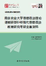2018年南京农业大学思想政治理论课教研部840现代思想政治教育研究考研全套资料