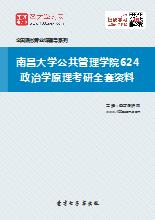 2019年南昌大学公共管理学院624政治学原理考研全套资料