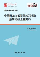 2019年中共黑龙江省委党校705政治学考研全套资料