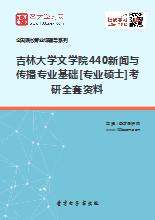 2021年吉林大学文学院440新闻与传播专业基础[专业硕士]考研全套资料
