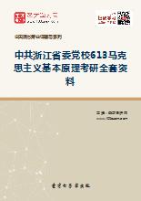2021年中共浙江省委党校613马克思主义基本原理考研全套资料