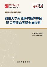 2019年四川大学南亚研究所980国际关系理论考研全套资料