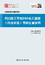 2018年四川理工学院804化工原理(均含实验)考研全套资料