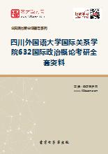2020年四川外国语大学国际关系学院632国际政治概论考研全套资料
