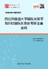 2018年四川外国语大学国际关系学院832国际关系史考研全套资料