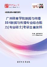 2018年广州体育学院新闻与传播334新闻与传播专业综合能力[专业硕士]考研全套资料