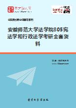 2019年安徽师范大学法学院805宪法学和行政法学考研全套资料