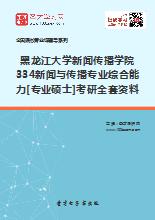 2020年黑龙江大学新闻传播学院334新闻与传播专业综合能力[专业硕士]考研全套资料