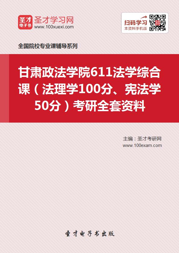2018年甘肃政法学院611法学综合课(法理学100分、宪法学50分)考研全套资料