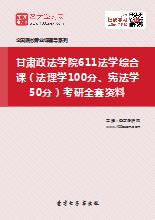 2020年甘肃政法学院611法学综合课(法理学100分、宪法学50分)考研全套资料