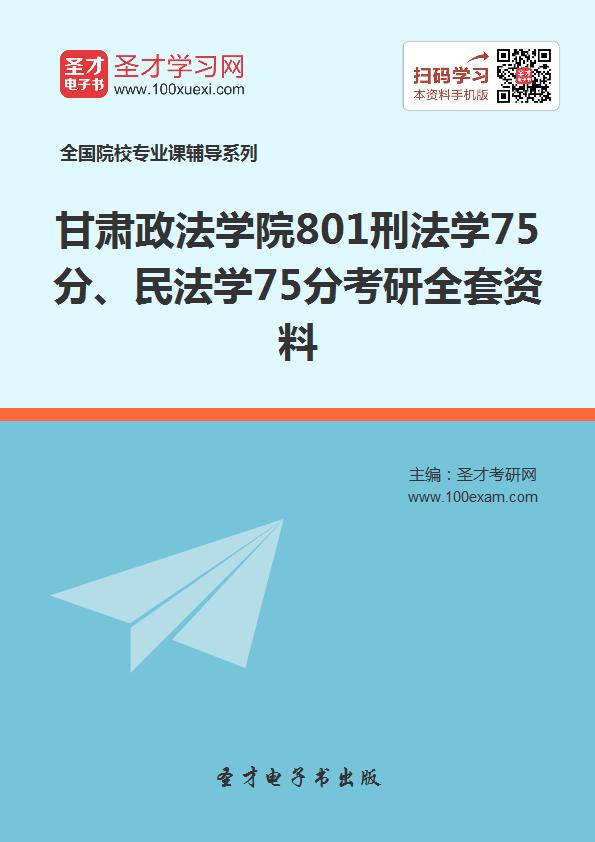 2018年甘肃政法学院801刑法学75分、民法学75分考研全套资料