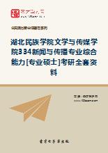 2019年湖北民族学院文学与传媒学院334新闻与传播专业综合能力[专业硕士]考研全套资料