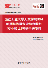 2020年浙江工业大学人文学院334新闻与传播专业综合能力[专业硕士]考研全套资料