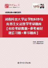 2018年河南科技大学法学院689马克思主义法理学考研题库【名校考研真题+参考教材课后习题+章节题库】