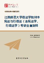 2019年江西师范大学政法学院809宪法与行政法(含宪法学、行政法学)考研全套资料