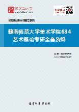 2019年赣南师范大学美术学院634艺术概论考研全套资料