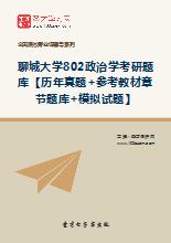 2021年聊城大学802政治学考研题库【历年真题+参考教材章节题库+模拟试题】