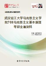 2020年武汉轻工大学马克思主义学院703马克思主义基本原理考研全套资料