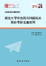 2019年西北大学中东所820国际关系史考研全套资料