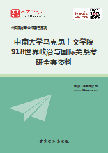 2019年中南大学马克思主义学院918世界政治与国际关系考研全套资料