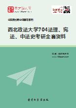 2020年西北政法大学704法理、宪法、中法史考研全套资料