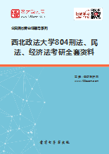2019年西北政法大学804刑法、民法、经济法考研全套资料