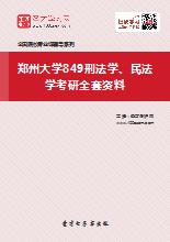 2018年郑州大学849刑法学、民法学考研全套资料