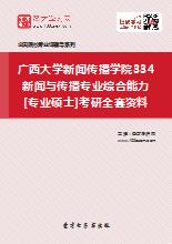 2019年广西大学新闻传播学院334新闻与传播专业综合能力[专业硕士]考研全套资料