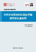 2020年中共中央党校631政治学原理考研全套资料