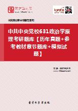 2020年中共中央党校631政治学原理考研题库【历年真题+参考教材章节题库+模拟试题】
