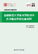 2019年首都师范大学美术学院830艺术概论考研全套资料