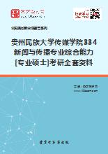 2019年贵州民族大学传媒学院334新闻与传播专业综合能力[专业硕士]考研全套资料