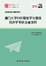 2018年厦门大学808管理学与管理经济学考研全套资料