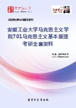 2018年安徽工业大学马克思主义学院701马克思主义基本原理考研全套资料