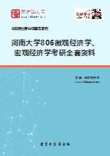 2018年河南大学806微观经济学、宏观经济学考研全套资料