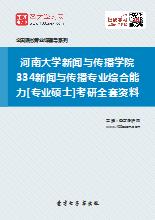 2019年河南大学新闻与传播学院334新闻与传播专业综合能力[专业硕士]考研全套资料