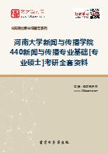 2018年河南大学新闻与传播学院440新闻与传播专业基础[专业硕士]考研全套资料