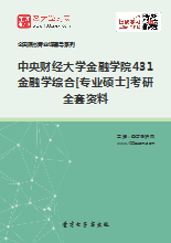2021年中央财经大学金融学院431金融学综合[专业硕士]考研全套资料