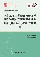 2018年河南工业大学新闻与传播学院334新闻与传播专业综合能力[专业硕士]考研全套资料
