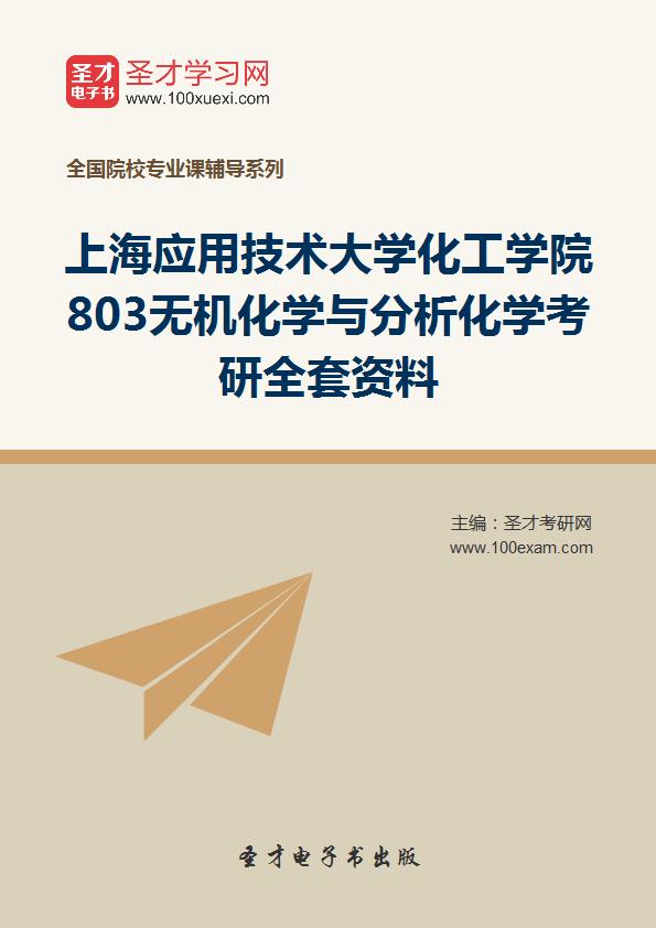 2018年上海应用技术大学化工学院803无机化学与分析化学考研全套资料