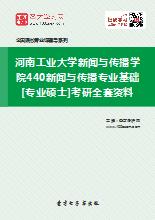 2018年河南工业大学新闻与传播学院440新闻与传播专业基础[专业硕士]考研全套资料