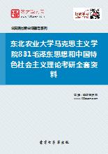 2021年东北农业大学马克思主义学院831毛泽东思想和中国特色社会主义理论考研全套资料