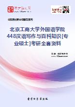 2018年北京工商大学外国语学院448汉语写作与百科知识[专业硕士]考研全套资料