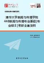 2019年清华大学新闻与传播学院440新闻与传播专业基础[专业硕士]考研全套资料