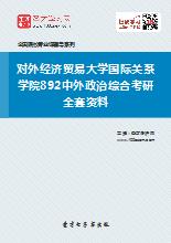 2019年对外经济贸易大学国际关系学院892中外政治综合考研全套资料